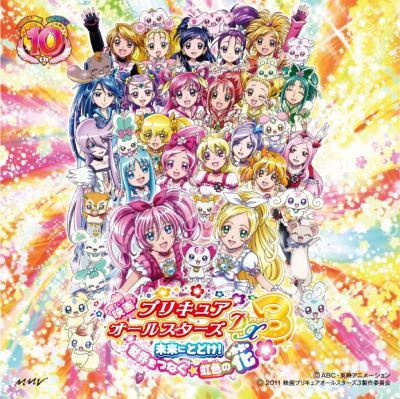Eiga Precure All Stars Dx 3 Shudaika