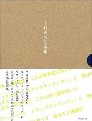 志村正彦全詩集 志村正彦全詩集 : 志村正彦   HMV&BOOKS online -