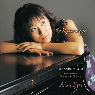 井尻愛紗 Pilgrimage-ピアノと歩む巡礼の旅-schumann, Liszt