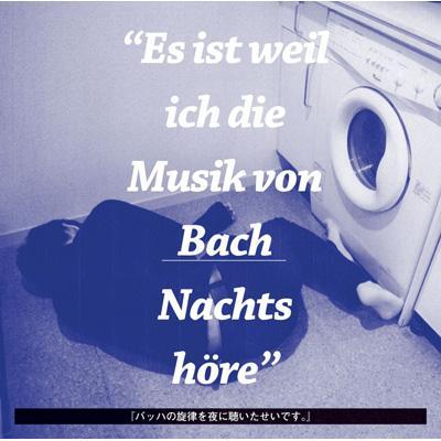 『バッハの旋律を夜に聴いたせいです。』