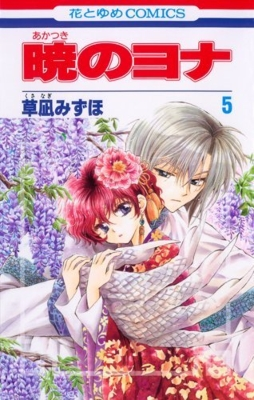 暁のヨナ 5 花とゆめコミックス