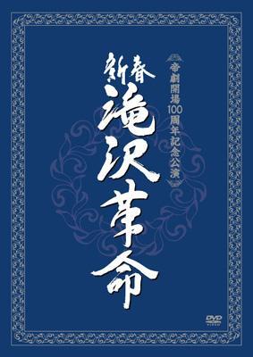 新春 滝沢革命【通常盤】