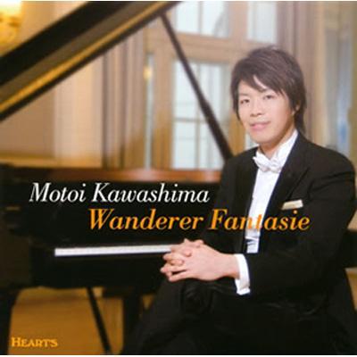 川島基 Wanderer Fantasie
