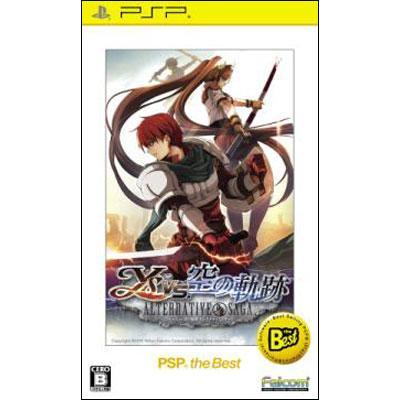 イース vs.空の軌跡 オルタナティブ・サーガ: PSP the Best