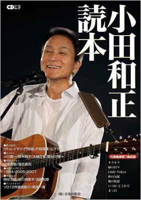 小田和正の画像 p1_8