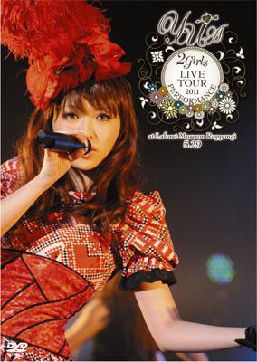 YU-A 2 Girls Live Tour PERFORMANCE 2011 at LAFORET MUSEUM ROPPONGI 5.29