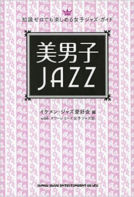 知識ゼロでも楽しめる女子ジャズ・ガイド 美男子JAZZ