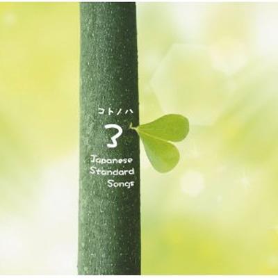 コトノハ 3 〜「kemuri」という小さなダイニング発のコンピレーション・アルバム Vol.3〜