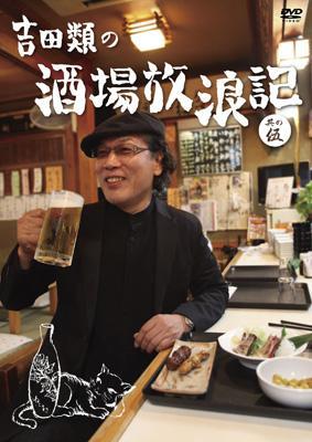 吉田類の画像 p1_19