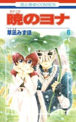 暁のヨナ 6 花とゆめコミックス
