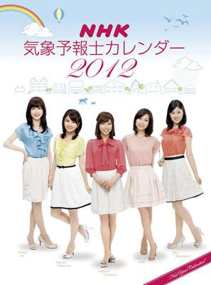 NHK気象予報士 / 2012年カレンダー