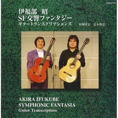 Sf交響ファンタジー Guitar Transcriptions: 哘�ア考宏 岩木俊宏
