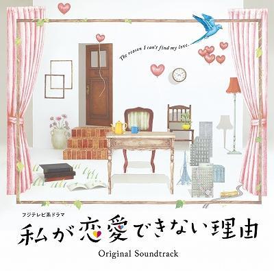 フジテレビ系ドラマ「私が恋愛できない理由」オリジナルサウンドトラック