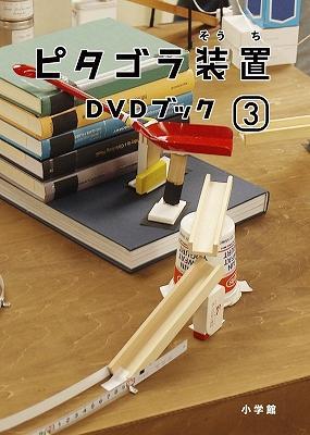 ピタゴラ装置 DVDブック 全4巻セット - nhk-ep.com
