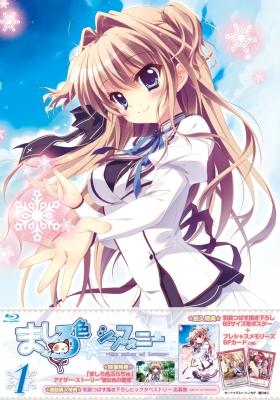 ましろ色シンフォニー Vol.1 【Blu-ray】