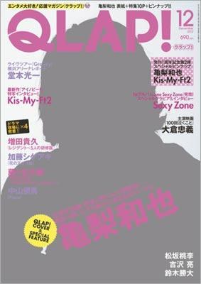 QLAP! 2012年 12月号