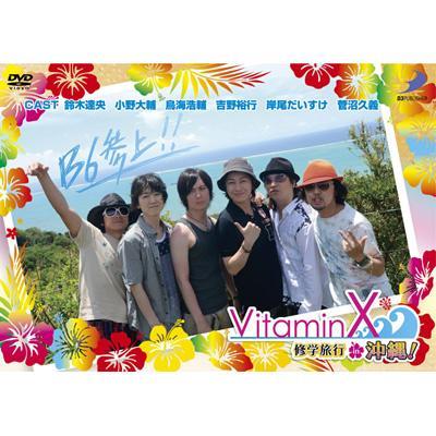 VitaminX 修学旅行 in 沖縄!