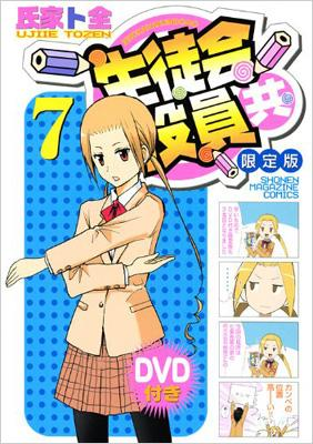 Seitokai yakuin domo Vol.7 (+DVD)[Limited Edition]