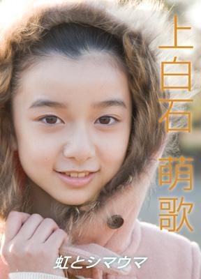 DVD『虹とシマウマ』での上白石萌歌