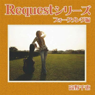 Requestシリーズ フォークソング編