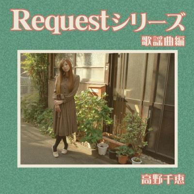Requestシリーズ 歌謡曲編