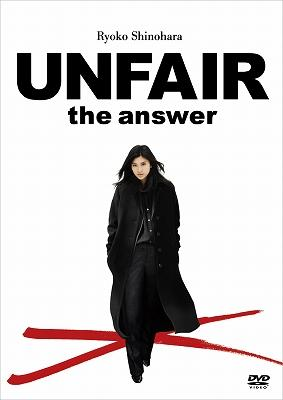 UNFAIR the answer DVD Standard Edition