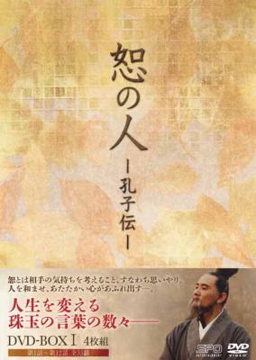 恕の人: 孔子伝Dvd-box1