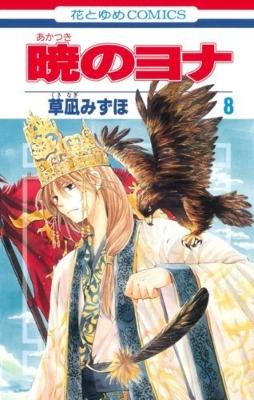 暁のヨナ 8 花とゆめコミックス