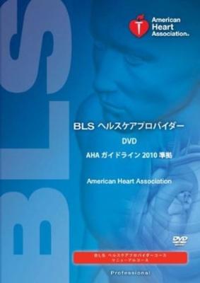 Blsヘルスケアプロバイダーdvd Ahaガイドライン2010準拠