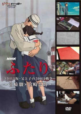 Nhk Futari/Kokuriko Zaka.Chichi To Ko No Sanbyaku Nichi Sensou-Miyazaki Hayao*miyazaki Goro-