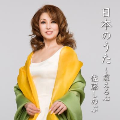 佐藤しのぶ (歌手)の画像 p1_15