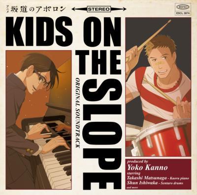 アニメ坂道のアポロン オリジナル・サウンドトラック