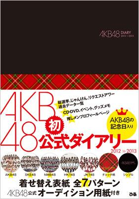 AKB48�����_�C�A���[