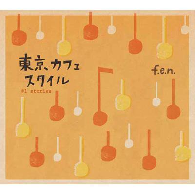 東京カフェスタイル #1 stories