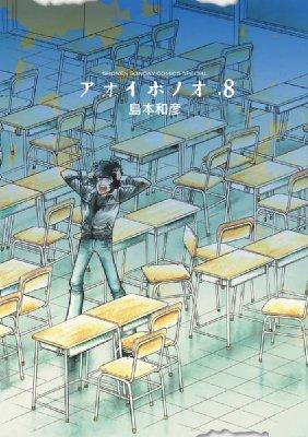 アオイホノオ 8 ゲッサン少年サンデーコミックス