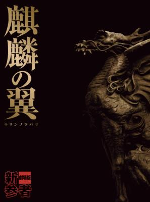 Kirin no Tsubasa -The Movie Shinzanmono Special Edition