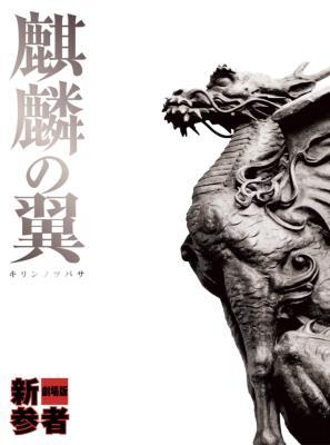 Kirin No Tsubasa-Gekijou Ban.Shinzanmono-Gouka Ban