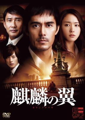 Kirin no Tsubasa -Theater Version Shinzanmono-