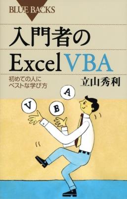 【新書】 立山秀利 / 入門者のExcel VBA 初めての人にベストな学び方 ブルーバックス