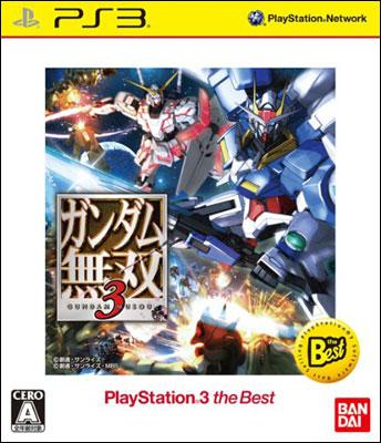 ガンダム無双3 PlayStation3 the Best