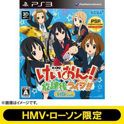 【HMV・ローソン限定】けいおん!放課後ライブ!! HD Ver.