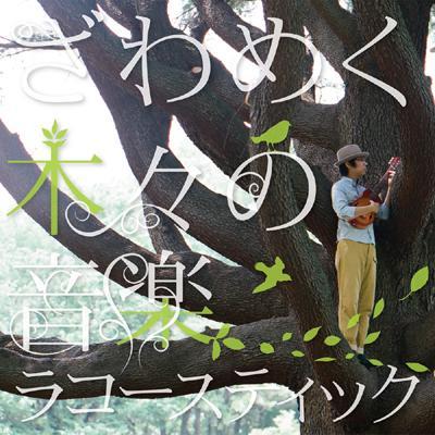 ざわめく木々の音楽
