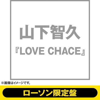 【ローソン限定盤】山下智久 「LOVE CHASE」 CD+DVD+ローソン限定B2サイズ告知ポスター