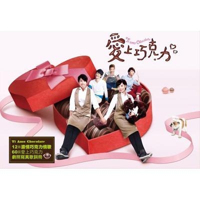 ティアモ・チョコレート〜甘い恋の作り方: 愛上巧克力