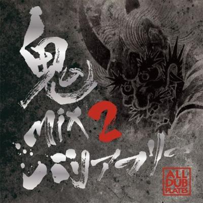 鬼MIX 2 -ALL DUB PLATES