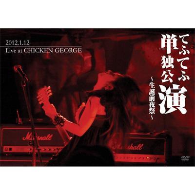 てふてふ単独公演〜生誕前夜祭〜2012.1.12 Live at CHICKEN GEORGE