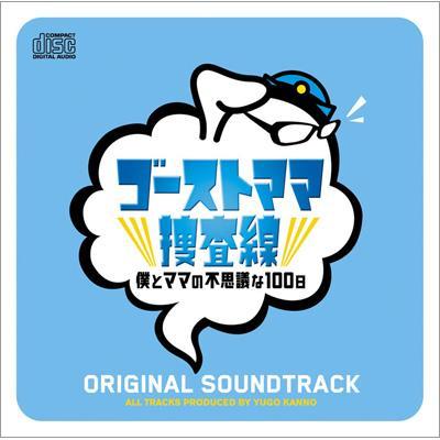 日本テレビ系 土曜ドラマ「ゴーストママ捜査線〜僕とママの不思議な100日〜」 オリジナル・サウンドトラック