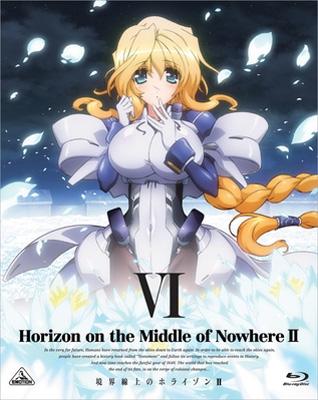 境界線上のホライゾンII VI 【初回限定版】 境界線上のホライゾンII VI 【初回限定版】