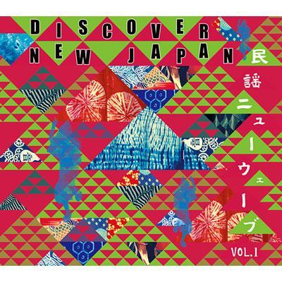 DISCOVER NEW JAPAN Vol.1