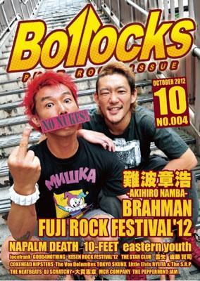 Bollocks No.004 2012年10月号